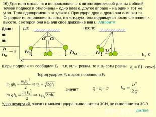 16) Два тела массы m1 и m2 прикреплены к нитям одинаковой длины с общей точкой п