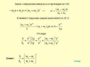 Закон сохранения импульса в проекции на OX:В момент подъема шаров выполняется ЗС