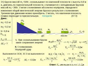 21) Брусок массой m1=500г, соскальзывает по наклонной плоскости с высоты 0,8 м и