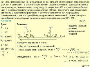 22) Шар, подвешенный на нити длиной 90 см, отводят от положения равновесия на уг