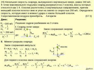 24) Начальная скорость снаряда, выпущенного вертикально вверх, равна 160 м/с. В