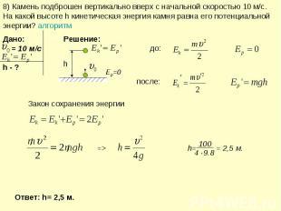 8) Камень подброшен вертикально вверх с начальной скоростью 10 м/с. На какой выс