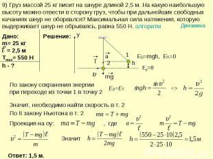 9) Груз массой 25 кг висит на шнуре длиной 2,5 м. На какую наибольшую высоту мож