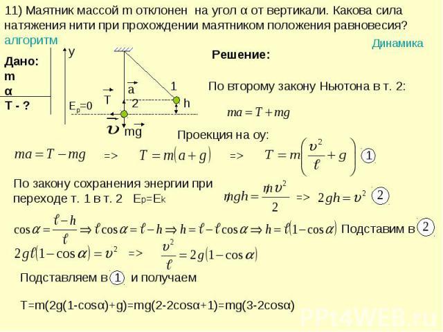 11) Маятник массой m отклонен на угол α от вертикали. Какова сила натяжения нити при прохождении маятником положения равновесия? алгоритм