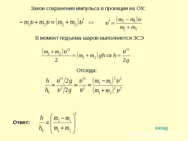 Закон сохранения импульса в проекции на OX:В момент подъема шаров выполняется ЗСЭ