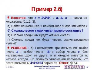 Пример 2.б) Известно, что х = 2аЗb5с и а, Ь, с — числа из множества {0,1,2, 3}.
