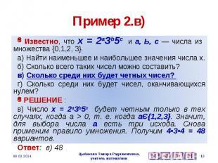 Пример 2.в) Известно, что х = 2аЗb5с и а, Ь, с — числа из множества {0,1,2, 3}.