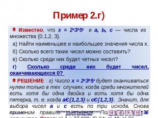 Пример 2.г) Известно, что х = 2аЗb5с и а, Ь, с — числа из множества {0,1,2, 3}.
