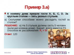 Пример 3.а) К хозяину дома пришли гости А, Б, С, D. За круглым столом — пять раз