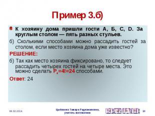 Пример 3.б) К хозяину дома пришли гости А, Б, С, D. За круглым столом — пять раз