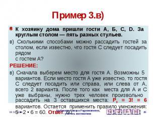 Пример 3.в) К хозяину дома пришли гости А, Б, С, D. За круглым столом — пять раз