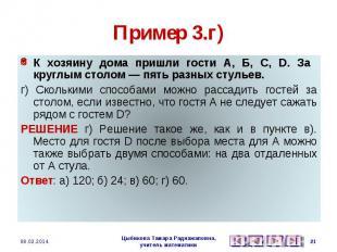 Пример 3.г) К хозяину дома пришли гости А, Б, С, D. За круглым столом — пять раз