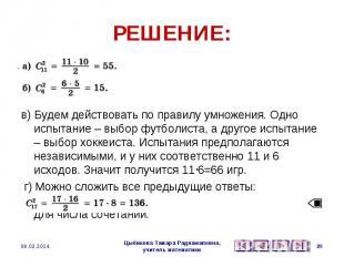 РЕШЕНИЕ: а)б) в) Будем действовать по правилу умножения. Одно испытание – выбор