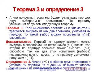 Теорема 3 и определение 3 А что получится, если мы будем учитывать порядок двух