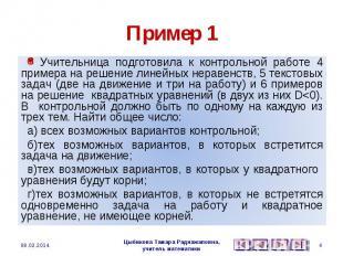 Пример 1 Учительница подготовила к контрольной работе 4 примера на решение линей