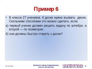 Пример 6 В классе 27 учеников. К доске нужно вызвать двоих. Сколькими способами