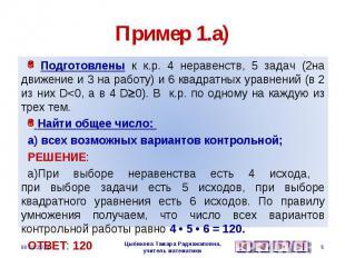 Пример 1.а) Подготовлены к к.р. 4 неравенств, 5 задач (2на движение и 3 на работ