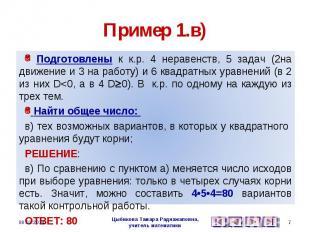 Пример 1.в) Подготовлены к к.р. 4 неравенств, 5 задач (2на движение и 3 на работ