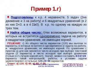 Пример 1.г) Подготовлены к к.р. 4 неравенств, 5 задач (2на движение и 3 на работ
