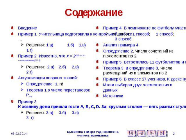 Содержание ВведениеПример 1. Учительница подготовила к контрольной работе…Решения: 1.а)1.б) 1.в) 1.г)Пример 2. Известно, что х = 2аЗb5с и а, Ь, с — числа из множества {0,1,2, 3}. Решения: 2.а) 2.б) 2.в) 2.г)Актуализация опорных знаний: Определение 1…