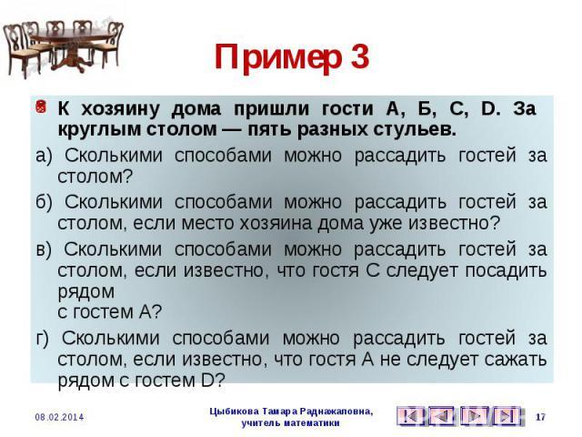 Пример 3 К хозяину дома пришли гости А, Б, С, D. За круглым столом — пять разных стульев. а) Сколькими способами можно рассадить гостей за столом? б) Сколькими способами можно рассадить гостей за столом, если место хозяина дома уже известно? в) Скол…