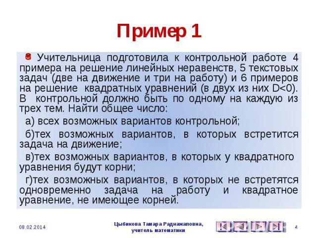 Пример 1 Учительница подготовила к контрольной работе 4 примера на решение линейных неравенств, 5 текстовых задач (две на движение и три на работу) и 6 примеров на решение квадратных уравнений (в двух из них D