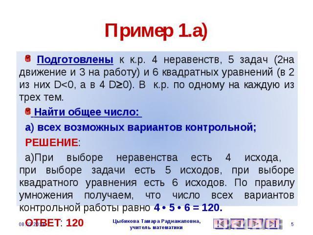 Пример 1.а) Подготовлены к к.р. 4 неравенств, 5 задач (2на движение и 3 на работу) и 6 квадратных уравнений (в 2 из них D