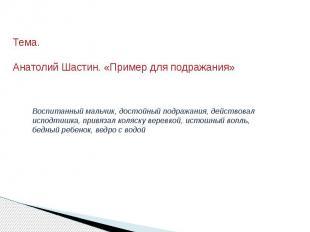 Тема. Анатолий Шастин. «Пример для подражания» Воспитанный мальчик, достойный по