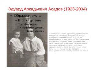 Эдуард Аркадьевич Асадов (1923-2004) 7 сентября 1923 года в Туркмении родился ма