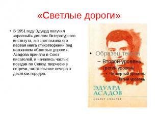 «Светлые дороги» В 1951 году Эдуард получил «красный» диплом Литературного инсти