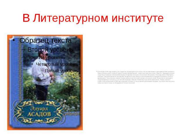 В Литературном институте В сентябре 1946 года Асадов стал студентом Литературного института. Его наставниками и преподавателями оказались Павел Антокольский, Алексей Сурков, Евгений Долматовский – известные советские поэты. Вместе с Эдуардом учились…
