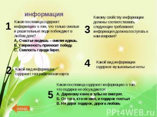 информация1Какая пословица содержит информацию о том, что только смелые и решите