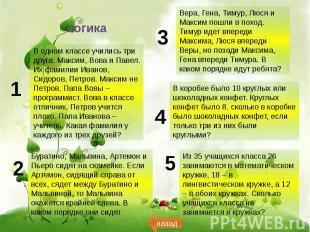 логика 1В одном классе учились три друга: Максим, Вова и Павел. Их фамилии Ивано