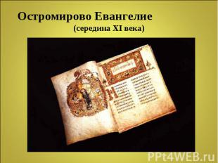 Остромирово Евангелие (середина XI века)