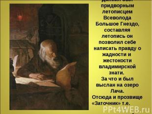 Даниил был придворным летописцем Всеволода Большое Гнездо, составляя летопись он