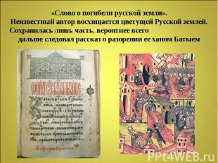«Слово о погибели русской земли».Неизвестный автор восхищается цветущей Русской