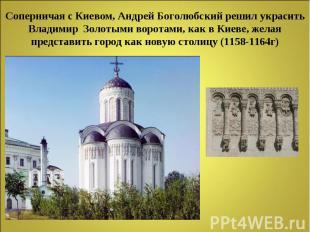 Соперничая с Киевом, Андрей Боголюбский решил украсить Владимир Золотыми воротам
