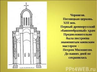 Чернигов. Пятницкая церковь. XIII век. Первый древнерусский «башнеобразный» храм