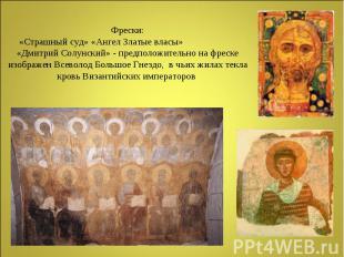 Фрески: «Страшный суд» «Ангел Златые власы» «Дмитрий Солунский» - предположитель