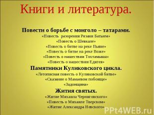 Книги и литература.Повести о борьбе с монголо – татарами.«Повесть разорении Ряза