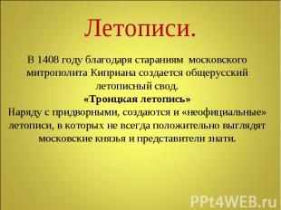 Летописи. В 1408 году благодаря стараниям московского митрополита Киприана созда