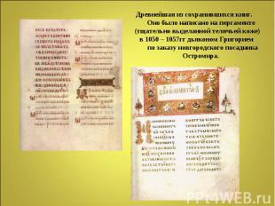 Древнейшая из сохранившихся книг. Оно было написано на пергаменте (тщательно выд