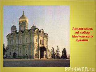 Архангельский соборМосковского кремля.