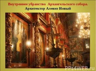 Внутреннее убранство Архангельского собора.Архитектор Алевиз Новый