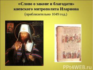 «Слово о законе и благодати»киевского митрополита Илариона(приблизительно 1049 г