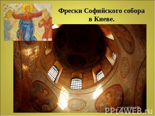 Фрески Софийского соборав Киеве.
