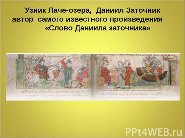 Узник Лаче-озера, Даниил Заточникавтор самого известного произведения «Слово Даниила заточника»