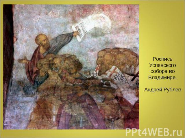 Роспись Успенского собора во Владимире.Андрей Рублев