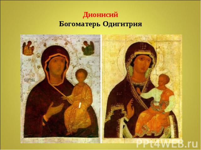 ДионисийБогоматерь Одигитрия