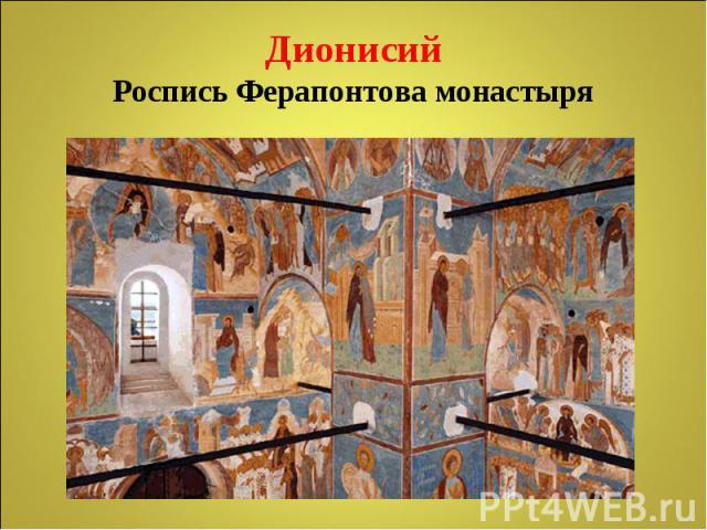 ДионисийРоспись Ферапонтова монастыря